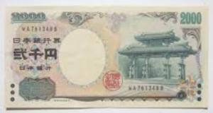 写真=偽札と思われた紙幣は二千円札と判明しました