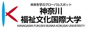 写真=神奈川福祉文化国際大学