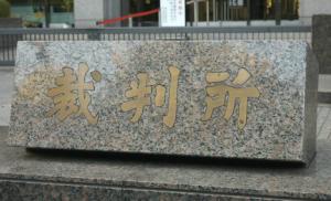 写真=東京地方裁判所
