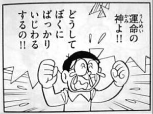 写真=泣き言を言うのび太(C)藤子・F・不二雄