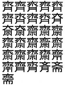 写真=斎藤の異字体の例