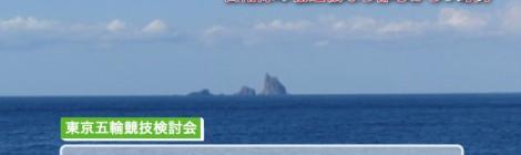 東京五輪、沖ノ鳥島も会場に 推進委員会が意向