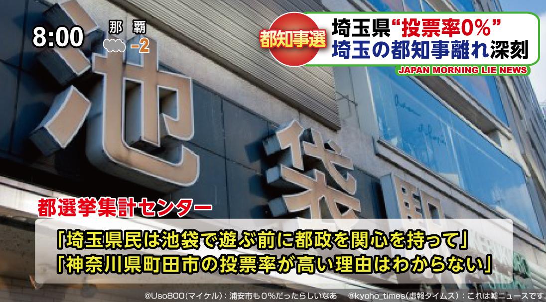 saitama_tv