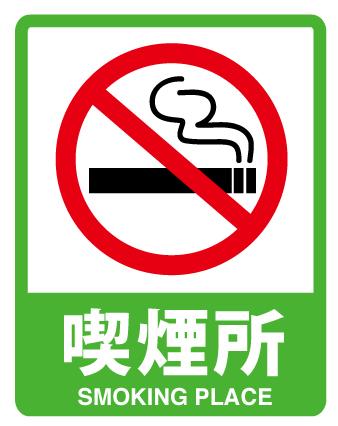 写真=「喫煙ルーム(禁煙)」マーク