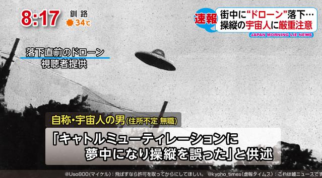 ufo0525