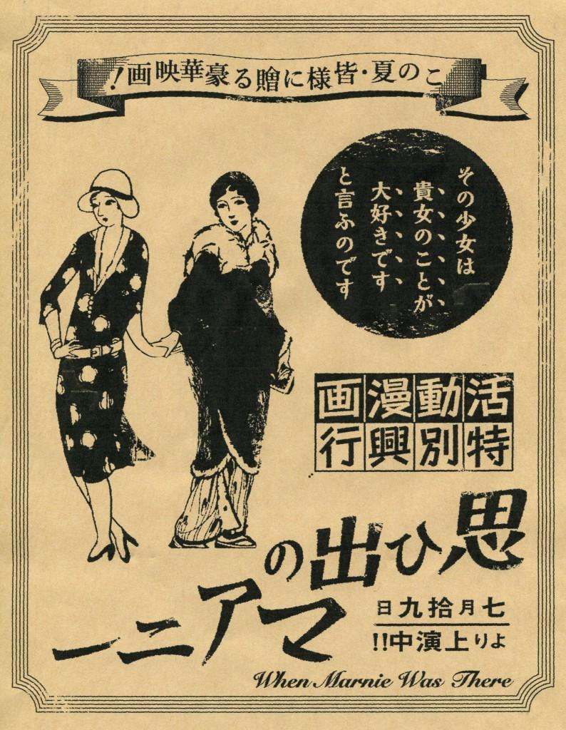 写真=都内の古い映画館から発見されたポスター。