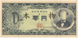 写真=赤瀬川さんによる「大日本零円札(本物)」