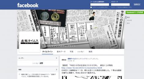 虚報タイムスがフェイスブックページを開設