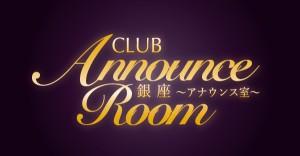 写真=「クラブ・アナウンス室」