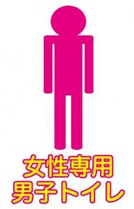 画像=女性専用男子トイレのピクトグラム