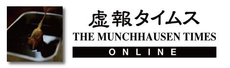 「ソース二度漬け禁止条例」違反で観光客を逮捕 大阪