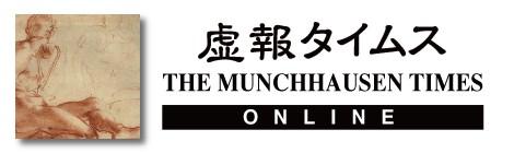 東京美術大学、アウトサイダーアート学科を新設