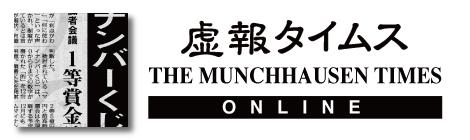 1等10億円の「マイナンバーくじ」 有識者会議が検討