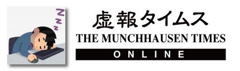 「日本のサービス残業」記憶遺産への申請取り下げ