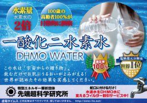 画像=DHMO水の広告