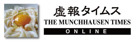 「うどん」を大河主役に 香川で署名開始