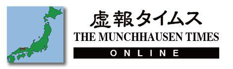 島根で「関西弁」必修化へ 個性の強化目指す