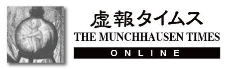 「人づくり革命省」新設を提言 ホムンクルス研究を推進