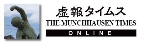 ラジオの字幕放送に成功 日本ラジオ技術研究所